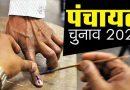 बिहार पंचायत चुनाव 2021 की तैयारी तेज, एक फरवरी तक मतदाता सूची में होगा संशोधन